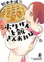 表紙: ホクサイと飯さえあれば(3) (ヤングマガジンコミックス) | 鈴木小波