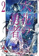 表紙: 六花の勇者 2 (ダッシュエックス文庫DIGITAL) | 宮城