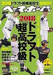 週刊ベースボール 2018年 9/24 号 特集:次代を担う選手を一挙掲載! 2018ドラフト「超高校級」特集