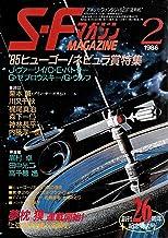 S-Fマガジン 1986年02月号 (通巻335号) 創刊26周年記念特大号