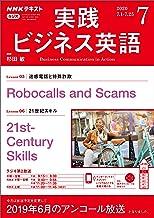 表紙: NHKラジオ 実践ビジネス英語 2020年 7月号 [雑誌] (NHKテキスト)   NHK出版 日本放送協会