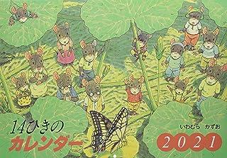 14ひきのカレンダー 2021 ([カレンダー])