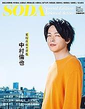 表紙: SODA Special Edition Beloved Actors [雑誌] | SODA編集部