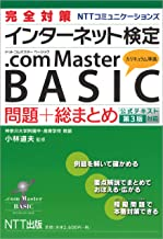 表紙: 完全対策 NTTコミュニケーションズ インターネット検定 .com Master BASIC 問題+総まとめ(公式テキスト第3版対応) | 小林道夫