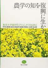 農学の知を復興に生かす: 東北大学菜の花プロジェクトのあゆみ