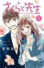 さくらと先生(5) (別冊フレンドコミックス)