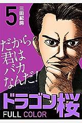 ドラゴン桜 フルカラー 版(5) (コルク) Kindle版