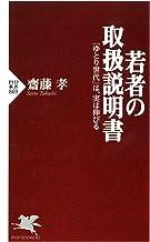表紙: 若者の取扱説明書「ゆとり世代」は、実は伸びる (PHP新書) | 齋藤 孝
