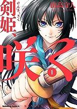 表紙: 剣姫、咲く(1) (角川コミックス・エース) | 山高 守人
