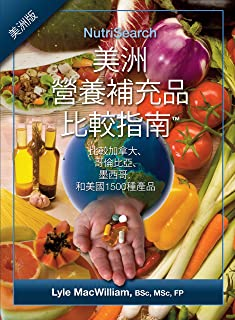 NutriSearch Comparative Guide to Nutritional Supplements for the Americas (Chinese translation) (Chinese Edition)