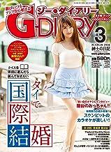 表紙: G-DIARY 2016年 3月号: タイ発アジアGOGOマガジン   アールコスメディア