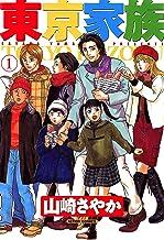 表紙: 東京家族 : 1 (アクションコミックス) | 山崎紗也夏