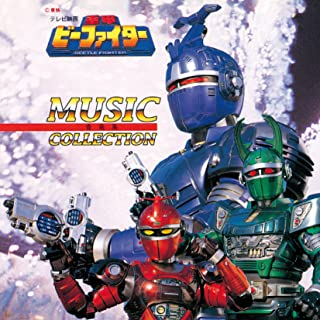 JUUKOU B-FIGHTER MUSIC COLLECTION(ltd.)