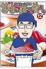 美味い話にゃ肴あり (12) (ぶんか社グルメコミックス) Kindle版