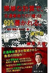 簡単な計算で、交通事故での「嘘」は99%暴かれる。: ~速度・運動エネルギー編~ 簡単な計算でシリーズ (自己鑑定ブックス) Kindle版