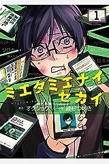 ミエタミエナイセカイ(1) (ヤングキングコミックス) Kindle版