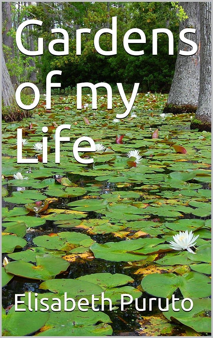 避難するラリーベルモントスリラーGardens of my Life (English Edition)