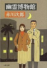 表紙: 幽霊博物館 | 赤川 次郎