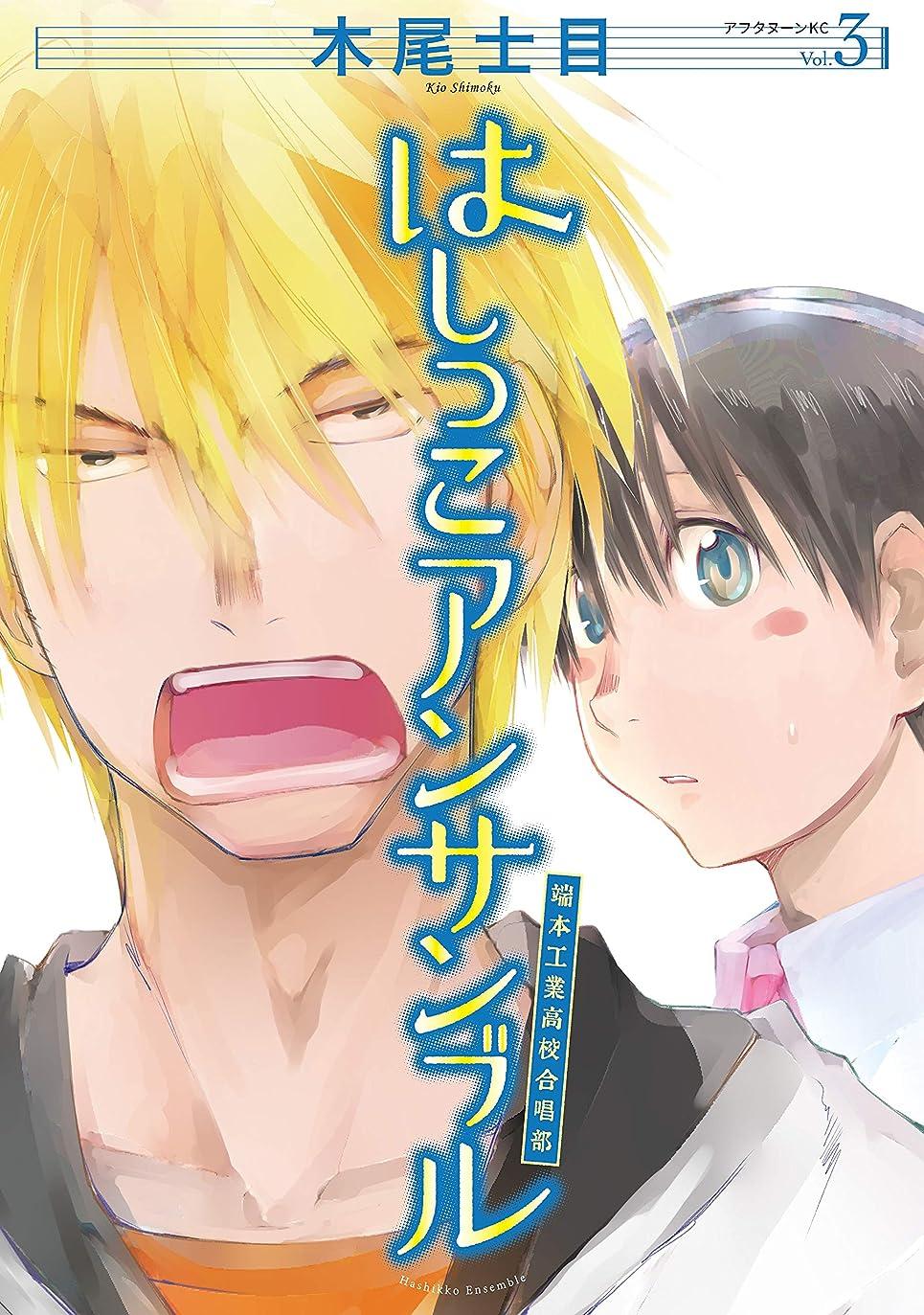 配列チャンバーわずらわしいはしっこアンサンブル(3) (アフタヌーンコミックス)