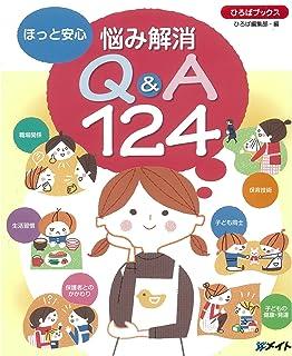 ほっと安心 悩み解消Q&A124 (ひろばブックス)