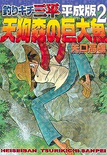 釣りキチ三平 平成版(2) (週刊少年マガジンコミックス)