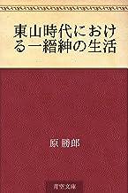 表紙: 東山時代における一縉紳の生活 | 原 勝郎