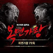 복면가왕 72회 (Live Version)