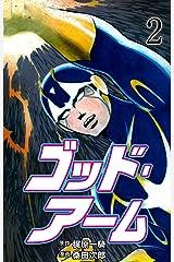 ゴッド・アーム2 Kindle版