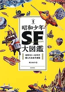 昭和少年SF大図鑑 新装版: 昭和20~40年代 僕らの未来予想図 (らんぷの本)