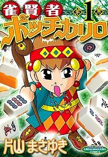 雀賢者ポッチカリロ (1) (近代麻雀コミックス)