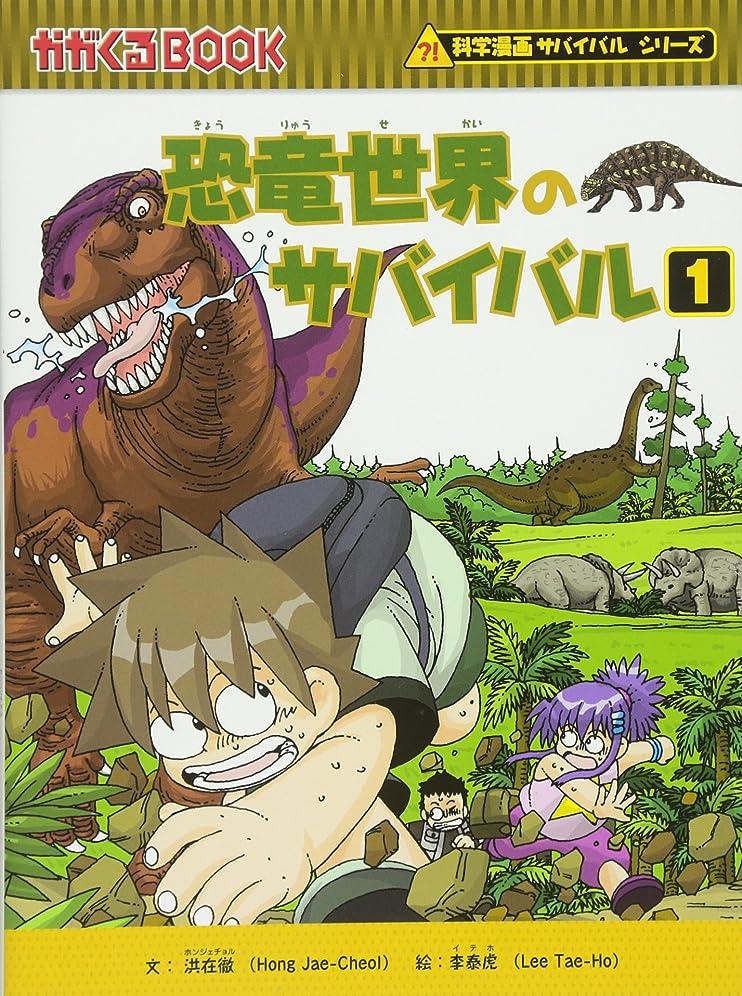 キャラバンマイコン人類恐竜世界のサバイバル1 (かがくるBOOK 科学漫画サバイバルシリーズ)