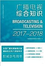 广播电视综合知识(2017-2018) (广播影视业务教育培训丛书)