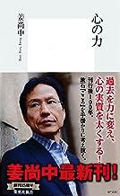 表紙: 心の力 (集英社新書) | 姜尚中