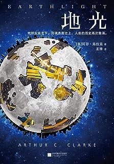 """地光(读客熊猫君出品,""""科幻三巨头""""阿瑟·克拉克作品,比肩阿西莫夫。《地光》是他的代表作,预言了月球生活和太空战争的方方面面。)"""