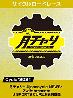 Cycle*2021 月チャリ~#jspocycle NEWS~  Zwift presents J SPORTS CUP出演者対抗戦