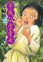 続・不成仏霊童女 (ぶんか社コミックス)