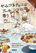 表紙: やみつきチョコはアーモンドの香り チョコ職人と書店主の事件簿 (コージーブックス) | キャシー・アーロン