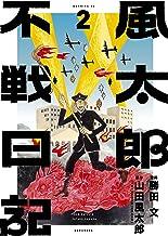 表紙: 風太郎不戦日記(2) (モーニングコミックス) | 勝田文