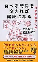 表紙: 食べる時間を変えれば健康になる 時間栄養学入門 | 柴田重信