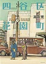 表紙: 四谷区花園町 (バンブーコミックス)   高浜寛
