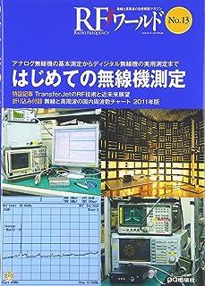 はじめての無線機測定: アナログ無線機の基本測定からデイジタル無線機の実用測定まで (RFワールド)