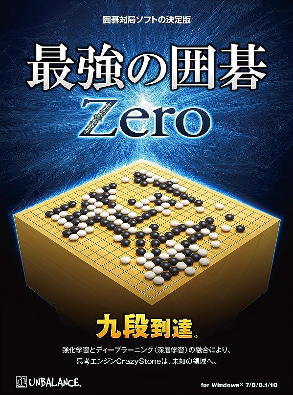 キャスト休日に無限最強の囲碁 Zero