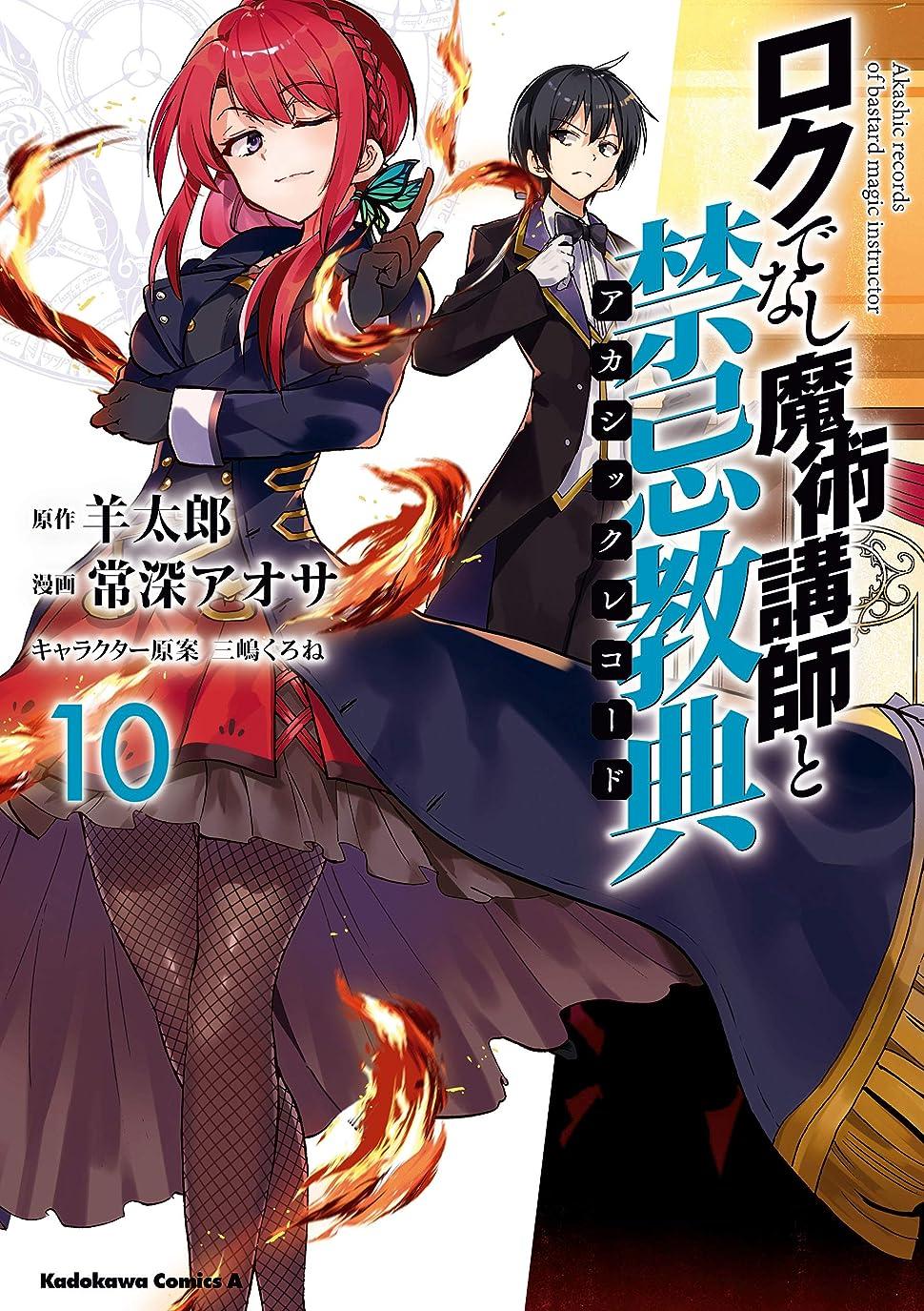 徴収採用する焦げロクでなし魔術講師と禁忌教典(10) (角川コミックス?エース)