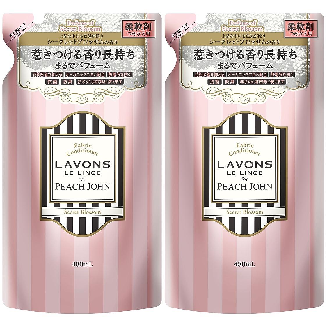 現れるに賛成頑張るラボン ( Lavons )  柔軟剤 詰替え PJ シークレットブロッサムの香り  2個