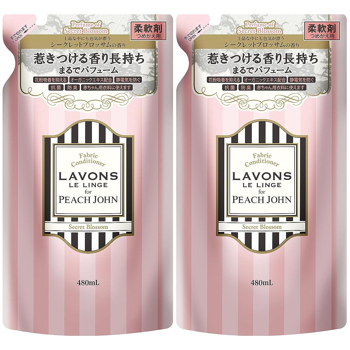 瞑想ほこりっぽい人物ラボン ( Lavons )  柔軟剤 詰替え PJ シークレットブロッサムの香り  2個
