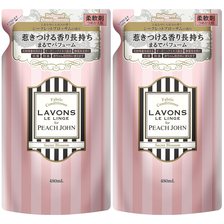 ネストアカデミック年次ラボン ( Lavons )  柔軟剤 詰替え PJ シークレットブロッサムの香り  2個