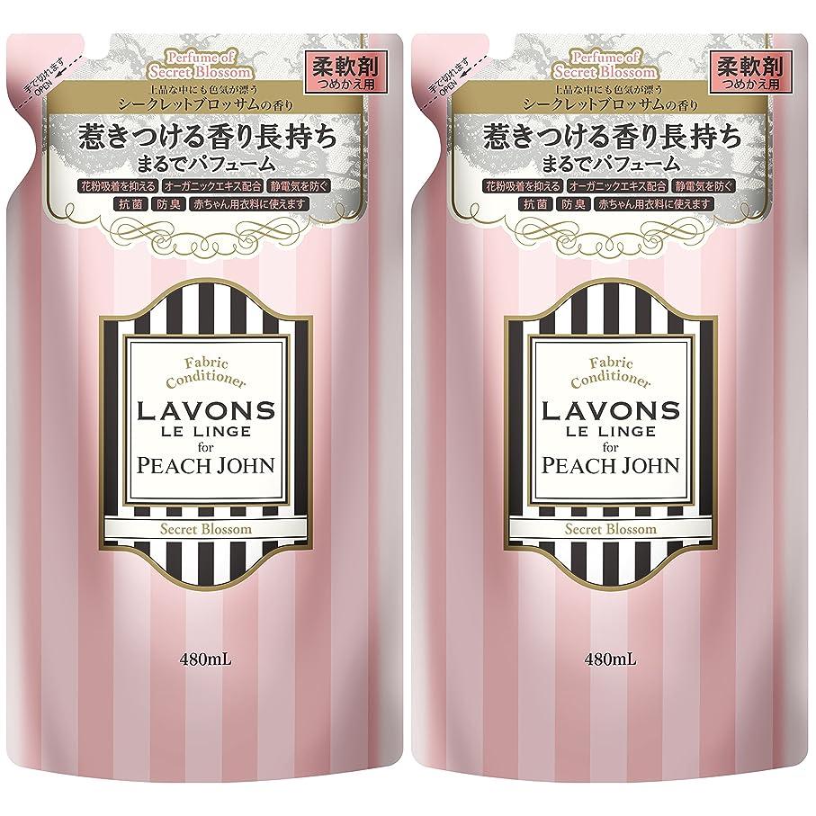 デンマーク発行夜明けにラボン ( Lavons )  柔軟剤 詰替え PJ シークレットブロッサムの香り  2個