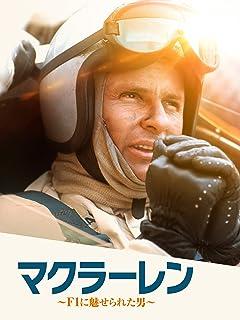マクラーレン〜F1に魅せられた男〜(字幕版)