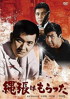 小林旭 デビュー65周年記念 日活DVDシリーズ 縄張はもらった 初DVD化 特選10作品(HDリマスター)