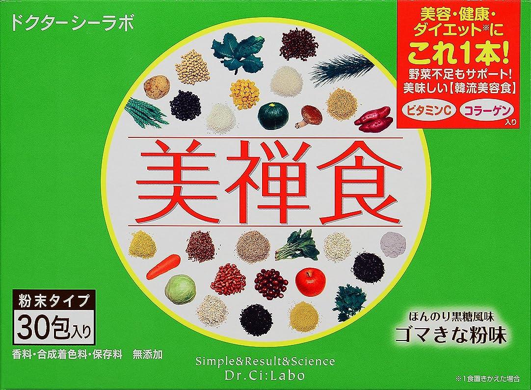 歯車とティームすごいドクターシーラボ 美禅食 462g(15.4g×30包) ダイエットシェイク